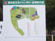 日本ジャンボリー